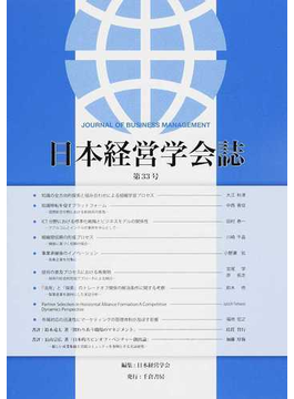 日本経営学会誌 第33号