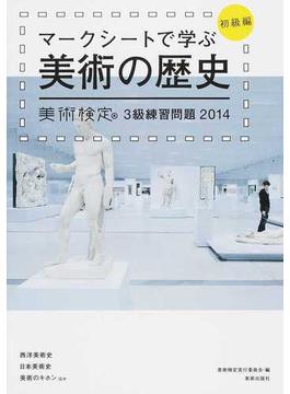 マークシートで学ぶ美術の歴史 初級編 美術検定3級練習問題 2014