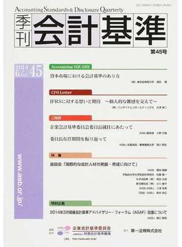 季刊会計基準 45(2014.6) 特集・座談会「国際的な会計人材の発掘・育成に向けて」