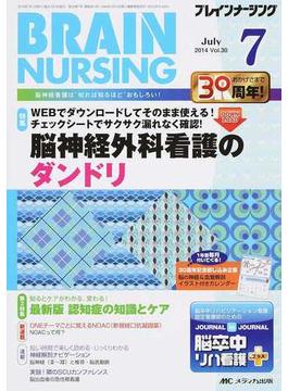 ブレインナーシング 第30巻7号(2014−7) チェックシートでサクサク漏れなく確認!脳神経外科看護のダンドリ