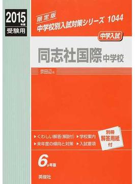 同志社国際中学校 中学入試 2015年度受験用