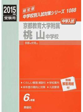 京都教育大学附属桃山中学校 中学入試 2015年度受験用
