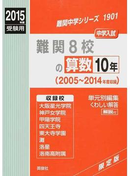 難関8校の算数10年 中学入試 2015年度受験用