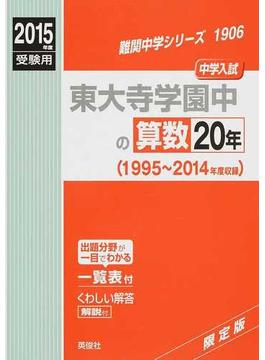 東大寺学園中の算数20年 中学入試 2015年度受験用