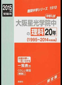 大阪星光学院中の理科20年 中学入試 2015年度受験用