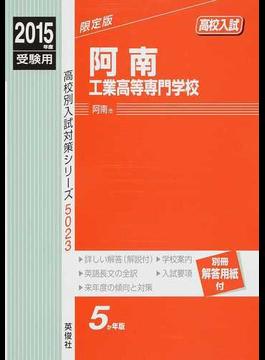 阿南工業高等専門学校 高校入試 2015年度受験用