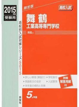 舞鶴工業高等専門学校 高校入試 2015年度受験用