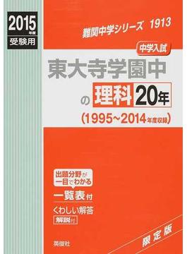 東大寺学園中の理科20年 中学入試 2015年度受験用