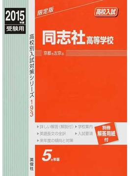 同志社高等学校 高校入試 2015年度受験用