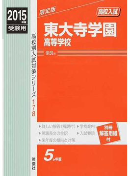 東大寺学園高等学校 高校入試 2015年度受験用