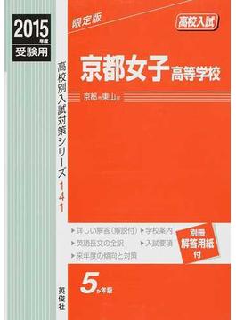 京都女子高等学校 高校入試 2015年度受験用