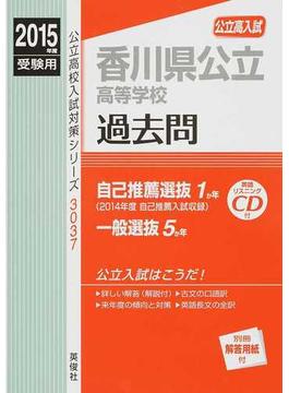 香川県公立高等学校 高校入試 2015年度受験用