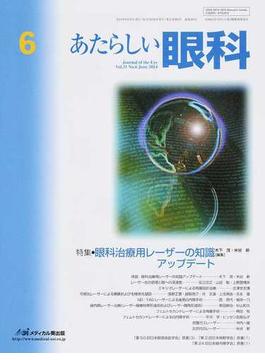 あたらしい眼科 Vol.31No.6(2014June) 特集・眼科治療用レーザーの知識アップデート