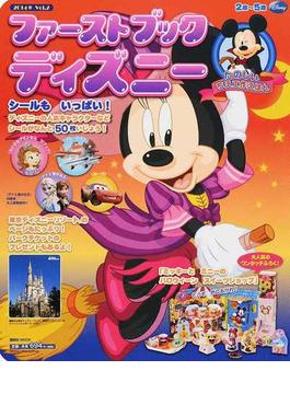 ファーストブックディズニー 2014年Vol.2 シールもいっぱい!(講談社MOOK)