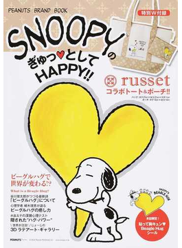 SNOOPYのぎゅっ♥としてHAPPY!! PEANUTS BRAND BOOK