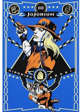 JOJONIUM 10 ジョジョの奇妙な冒険〈函装版〉 (愛蔵版コミックス)(愛蔵版コミックス)