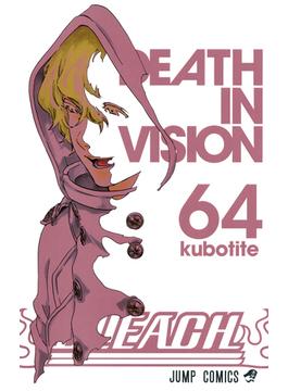 BLEACH 64 (ジャンプ・コミックス)(ジャンプコミックス)