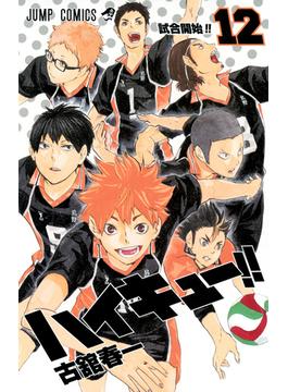 ハイキュー!! 12 (ジャンプ・コミックス)(ジャンプコミックス)
