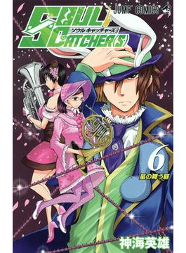 SOUL CATCHER〈S〉 6 星の舞う庭(ジャンプコミックス)