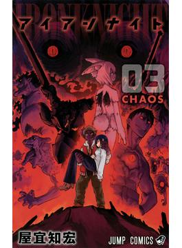 アイアンナイト 03 CHAOS(ジャンプコミックス)