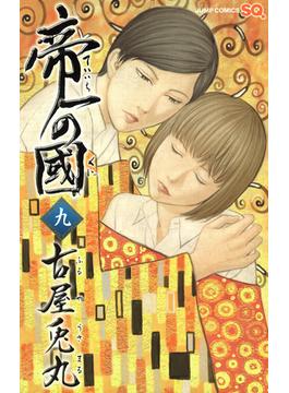 帝一の國 9(ジャンプコミックス)
