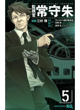 監視官常守朱 5 (ジャンプ・コミックス)(ジャンプコミックス)