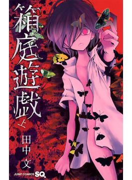 箱庭遊戯 上 (ジャンプコミックス)(ジャンプコミックス)