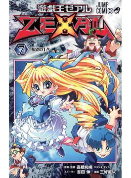 遊☆戯☆王ゼアル 7 希望の1!!(ジャンプコミックス)