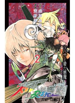 ステルス交境曲 2 (ジャンプ・コミックス)(ジャンプコミックス)