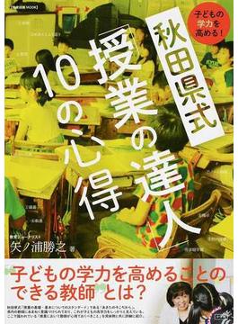 秋田県式「授業の達人」10の心得 子どもの学力を高める!(教育技術MOOK)