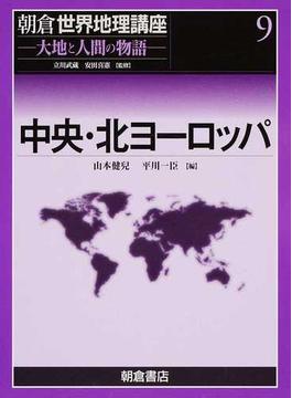 朝倉世界地理講座 大地と人間の物語 9 中央・北ヨーロッパ