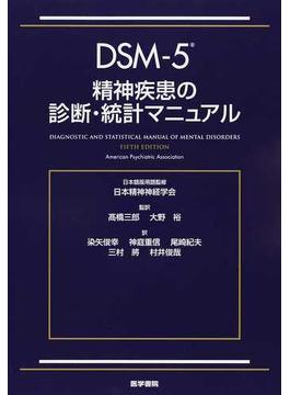 DSM−5精神疾患の診断・統計マニュアル
