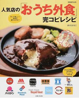 人気店の「おうち外食」完コピレシピ そっくり認定!