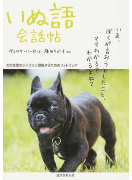 いぬ語会話帖 犬の言葉をシンプルに理解するためのフォトブック