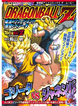 ドラゴンボールZ復活 復活のフュージョン!!悟空とベジータ