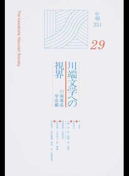 川端文学への視界 川端文学研究 29(年報2014)