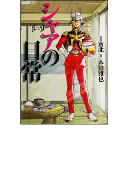 シャアの日常(角川コミックス・エース) 5巻セット(角川コミックス・エース)