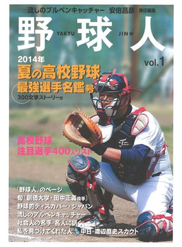 野球人 Vol.1 2014年夏の高校野球最強選手名鑑号