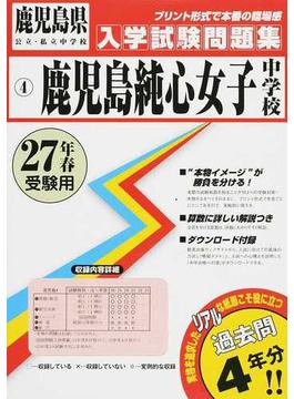 鹿児島純心女子中学校 27年春受験用