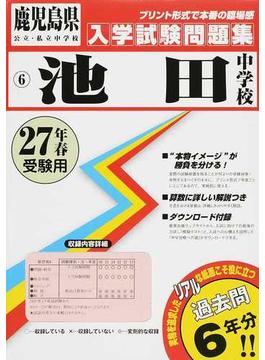 池田中学校 27年春受験用