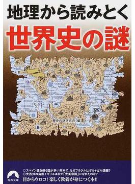 地理から読みとく世界史の謎(青春文庫)