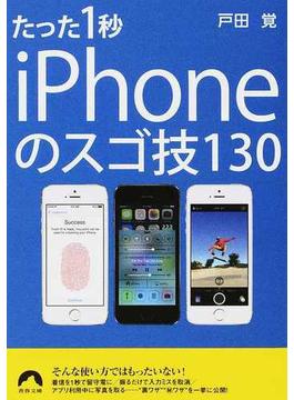 たった1秒iPhoneのスゴ技130(青春文庫)