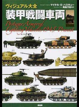 ヴィジュアル大全装甲戦闘車両