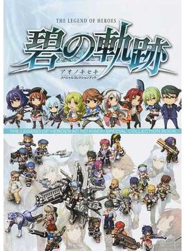 英雄伝説碧の軌跡スペシャルコレクションブック