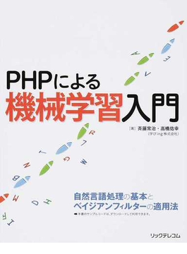 PHPによる機械学習入門 自然言語処理の基本とベイジアンフィルターの適用法