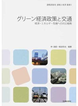 グリーン経済政策と交通 経済・エネルギー危機への対応戦略