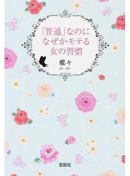 「普通」なのになぜかモテる女の習慣(宝島SUGOI文庫)