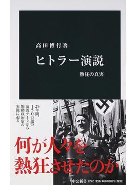 ヒトラー演説 熱狂の真実(中公新書)
