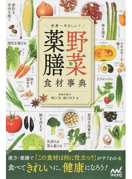 野菜薬膳食材事典 世界一やさしい!