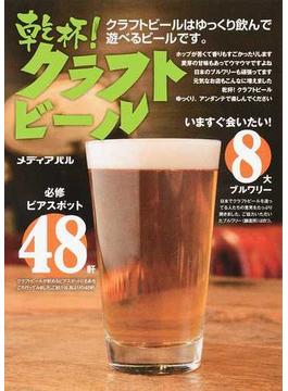 乾杯!クラフトビール